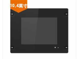 LC-MI1041R-10.4英寸工業液晶顯示器