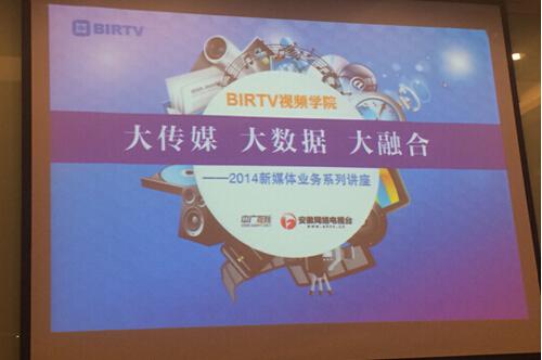 BIRTV视频学院首秀安徽广播电视