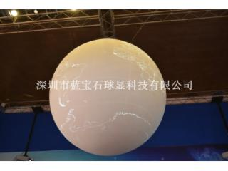 BD-WT2014-直徑1.5米外投球幕