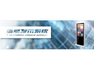 -触屏信息发布系统-触屏信息发布系统