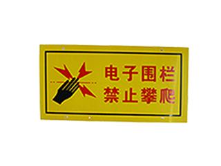 WS-JS01/WS-JS02-圍欄警示牌