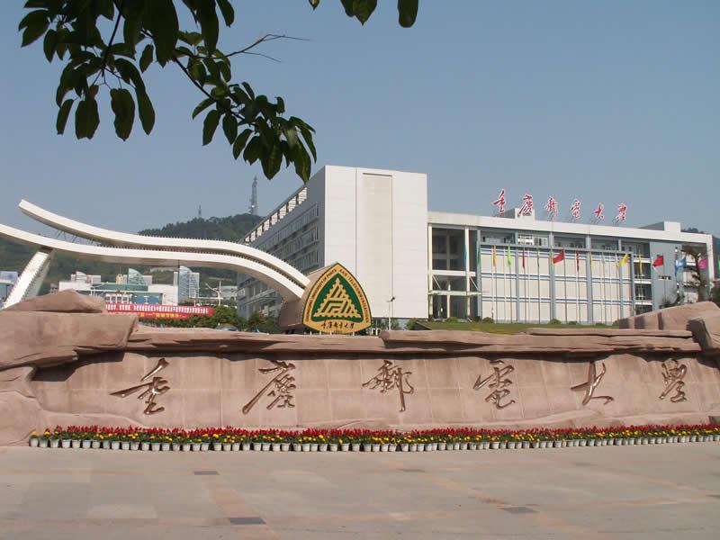 DAB数字广播系统应用于重庆邮电大学