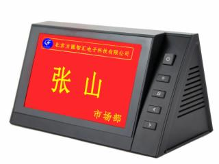 FYM-1100-方圆智汇FYM-1100电子桌牌