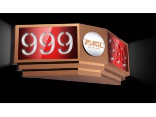 CK02-純K門牌服務燈 高端定制KTV門牌燈