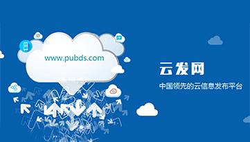 CNIT:云发网提供信息发布解决方案图片