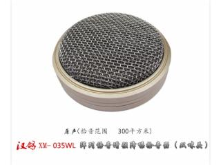 XM-035WL-汉鸽阵列语音增强降噪拾音器(双咪头)