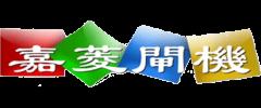 深圳市嘉菱闸机有限公司