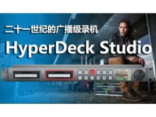 HyperDeck Studio-Pro-4K视频硬盘录像机
