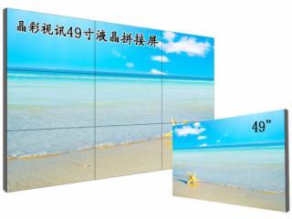 49寸LG(3.5mm)-49寸模块化LG超窄边拼接屏