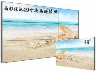 49寸LG(3.5mm)-49寸LG超窄边网驱集成拼接屏