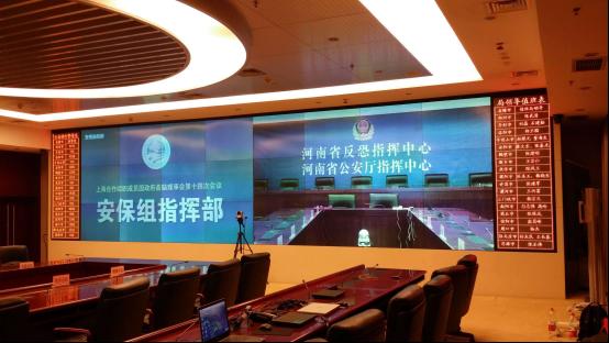 东微MIDIS系统助力郑州上合组织六国首脑峰会