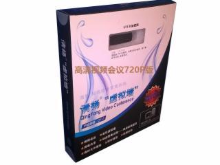 qm-s-720p-5-高清视频会议720p-5用户版