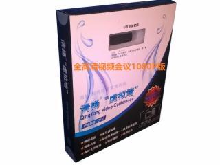 qm-a-1080p-5-高清視頻會議1080p-5用戶版