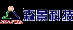 深圳市森景科技有限公司