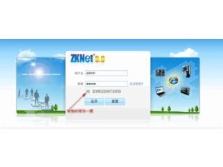 zknet9.0-中控科技考勤软件|zknet9.0