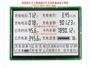 HTM68368-充電樁LCD液晶模組