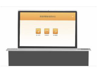 BL8316U/B-15.6寸智能无纸化会议升降终端服务器