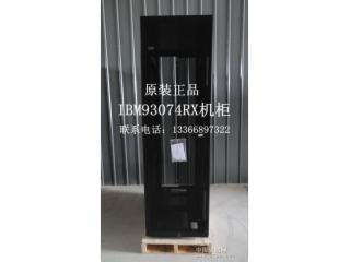 93074RX-IBM机柜