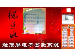 SDT-QMT-触摸屏签名拍照软件 触控签到软件 触摸屏签名大屏幕互动 北京租赁
