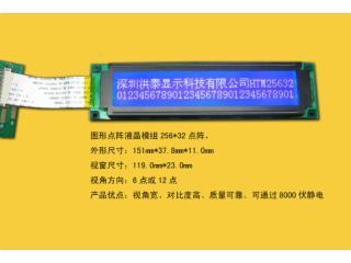 HTM25632A-25632图形点阵LCD显示模组