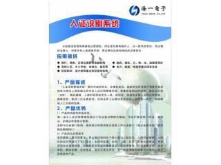 HIYI213-人臉識別身份認證系統