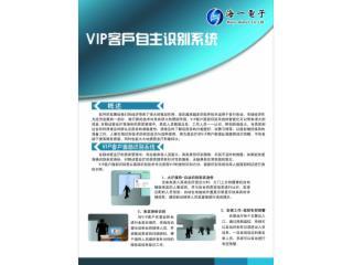 HIYI23-人脸识别 VIP客户自主识别管理