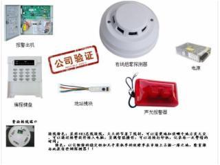 WG-ZX-1L-工廠聯網火災自動報警系統