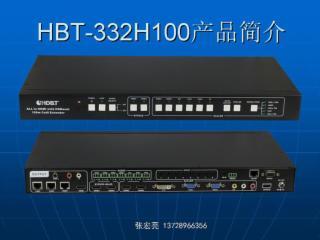 HDM-332H100-玩视.HDM-332H100 HDBawseT延长器,ALL TO HDMI转换