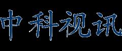 北京中科视讯科技发展有限公司