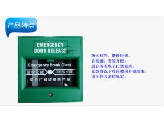 Wg-911-南通手動破玻報警按鈕
