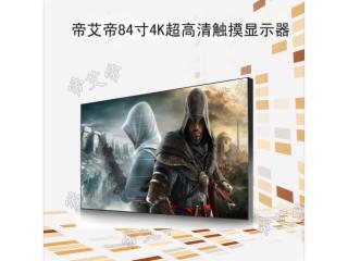 DID-840T-84寸4K超高清商用触摸显示器