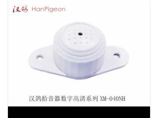 XM-040NH-漢鴿數字高清拾音器