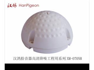 XM-070NH-漢鴿高清降噪拾音器(工程專用)