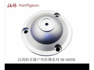 XM-060NH-漢鴿飛碟戶外防爆拾音器