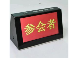 ZK-H-表决型电子桌牌