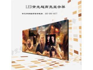 DID-55L-C-55寸LED超薄液晶拼接屏