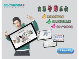 V4.2.3-商城3d導購系統