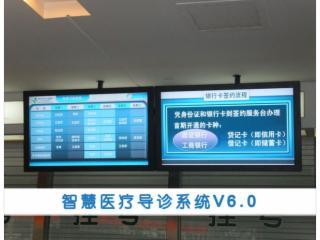 V6.0-智慧医疗导诊系统
