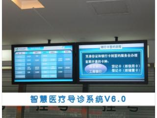 V6.0-智慧醫療導診系統