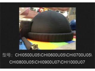 CHI0800U05-移动球幕影院