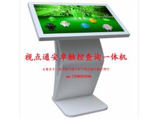 SDT-LD200T-42寸触摸查询机,安卓触控一体机,红外 电容触摸屏技术