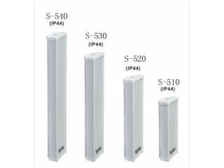 S-510、S-520、S-530、S-540-京邦5系列音柱揚聲器