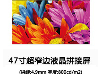 47寸超窄边液晶拼接屏-JRY470UE-2图片