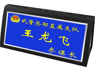SV600-纯无线型电子桌牌