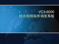 华纬讯公司综合视频指挥调度系统