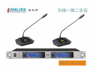 MU-2200-一拖二無線會議話筒