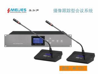 ME-820-攝像跟蹤會議系統
