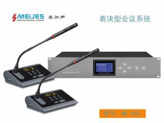 ME-850-带表决会议系统