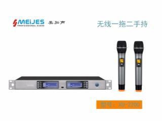 XU-2200-一拖二无线手持话筒