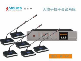 ME-860-無線手拉手系統